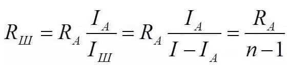 Формула расчета шунта для амперметра