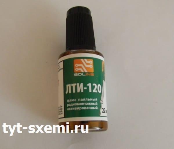 Флюс ЛТИ-120